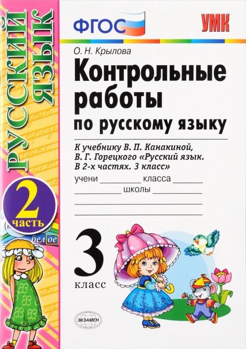 Russkij jazyk. 3 klass. Kontrolnye raboty. V 2 chastjakh. Chast 2. K uchebniku V. P. Kanakinoj, V. G. Goretskogo