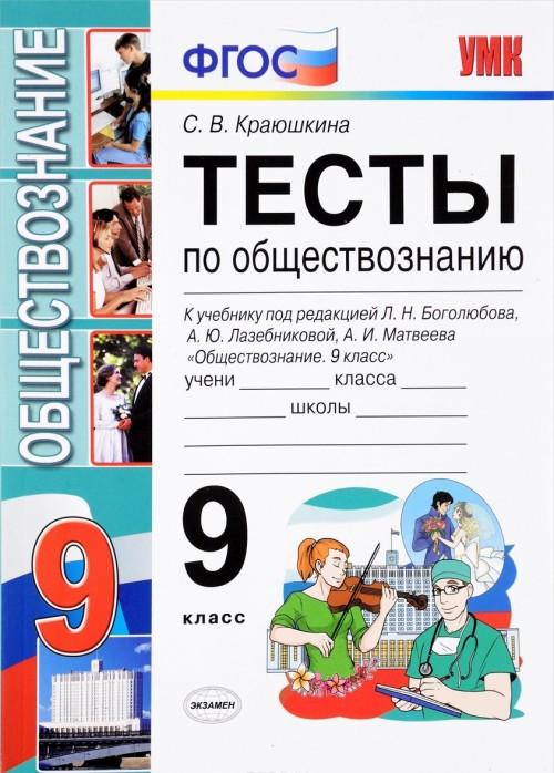 Obschestvoznanie. 9 klass. Testy. K uchebniku pod redaktsiej L. N. Bogoljubova, A. Ju. Lazebnikovoj, A. I. Matveeva