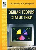 Obschaja teorija statistiki