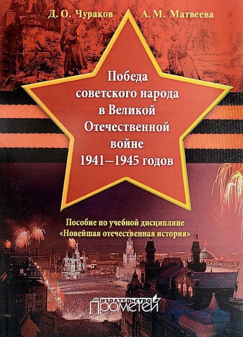 Pobeda sovetskogo naroda v Velikoj Otechestvennoj vojne 1941-1945 godov