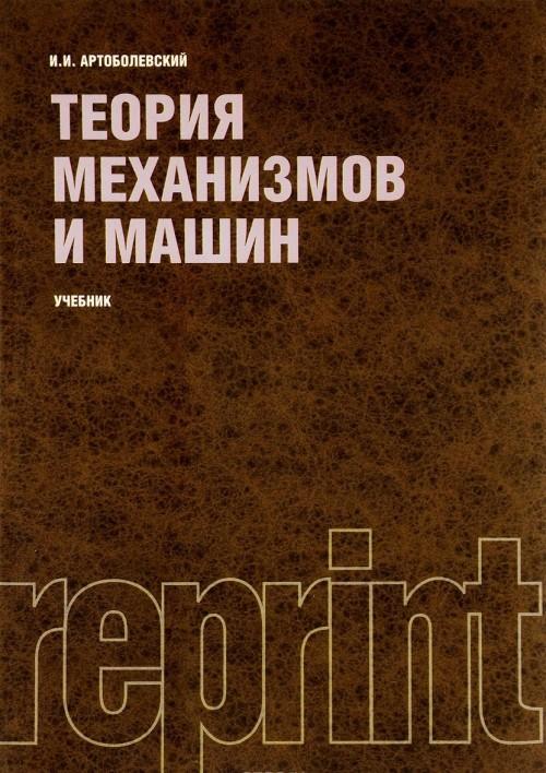 Teorija mekhanizmov i mashin. Uchebnik