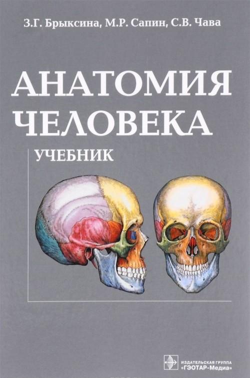 Anatomija cheloveka. Uchebnik