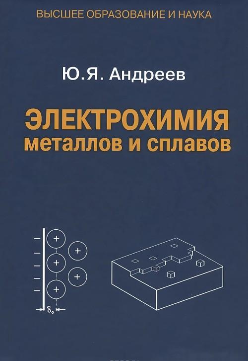 Elektrokhimija metallov i splavov. Uchebnoe posobie