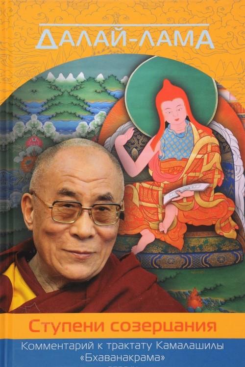 "Dalaj-lama. Stupeni sozertsanija. Kommentarij k traktatu Kamalashily ""Bkhavanakrama"""
