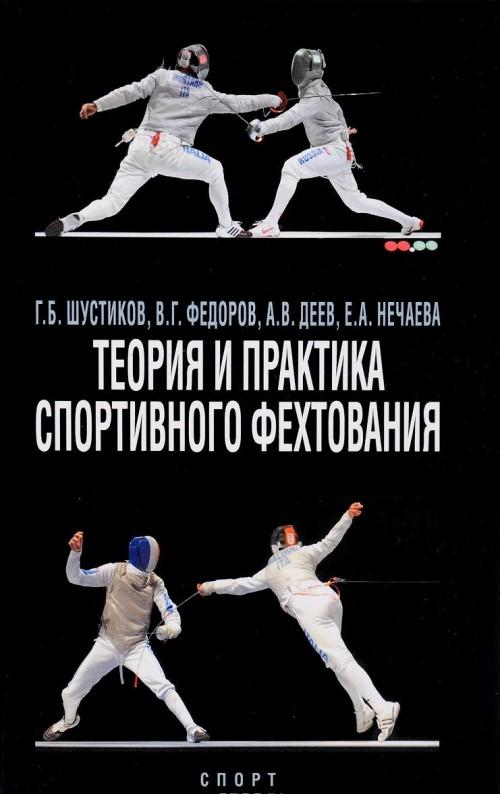 Teorija i praktika sportivnogo fekhtovanija. Uchebnoe posobie