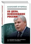 22 dela, izmenivshie Rossiju. Novejshaja istorija glazami advokata