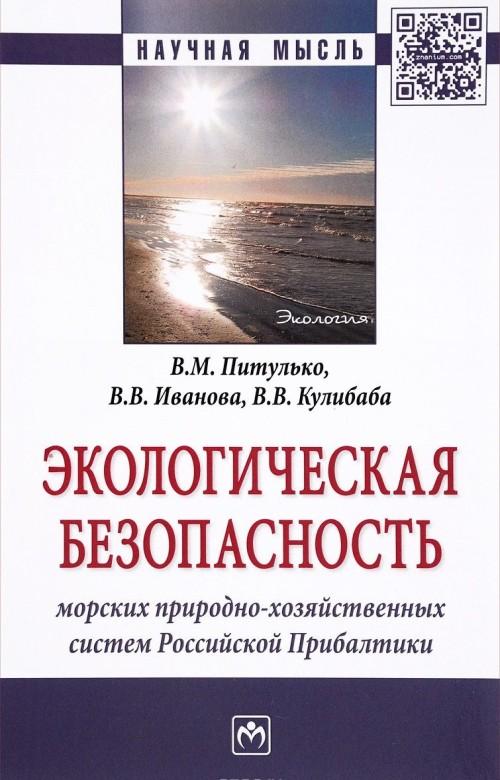 Ekologicheskaja bezopasnost morskikh prirodno-khozjajstvennykh sistem Rossijskoj Pribaltiki
