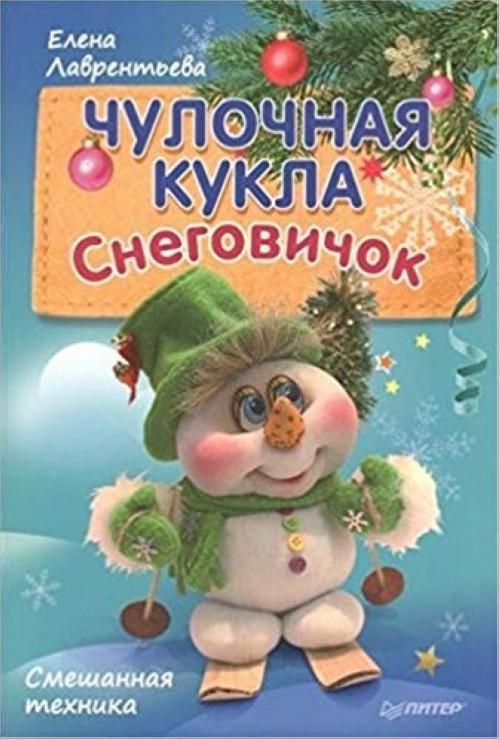 Chulochnaja kukla. Snegovichok