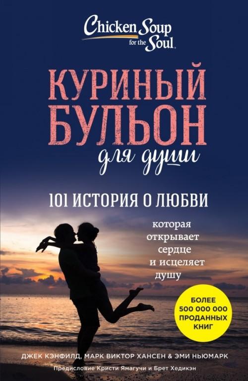 Kurinyj bulon dlja dushi: 101 istorija o ljubvi