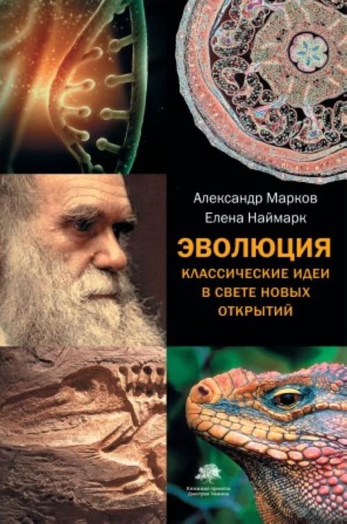 Evoljutsija. Klassicheskie idei v svete novykh otkrytij