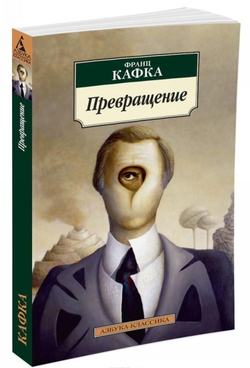 Превращение (нов/обл.)