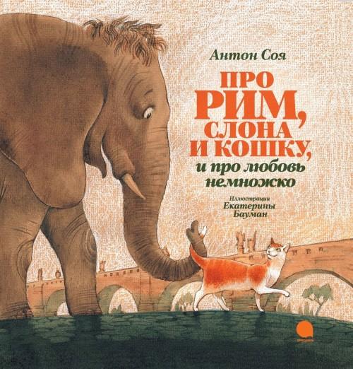 Pro Rim, slona i koshku, i pro ljubov nemnozhko…