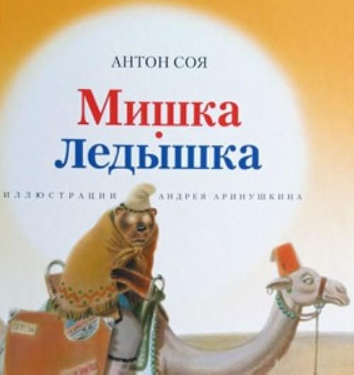 Mishka-Ledyshka
