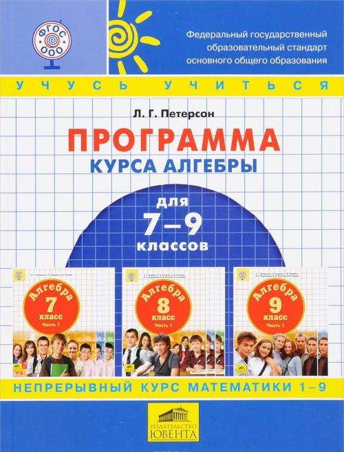 Programma kursa algebry dlja 7-9 klassov