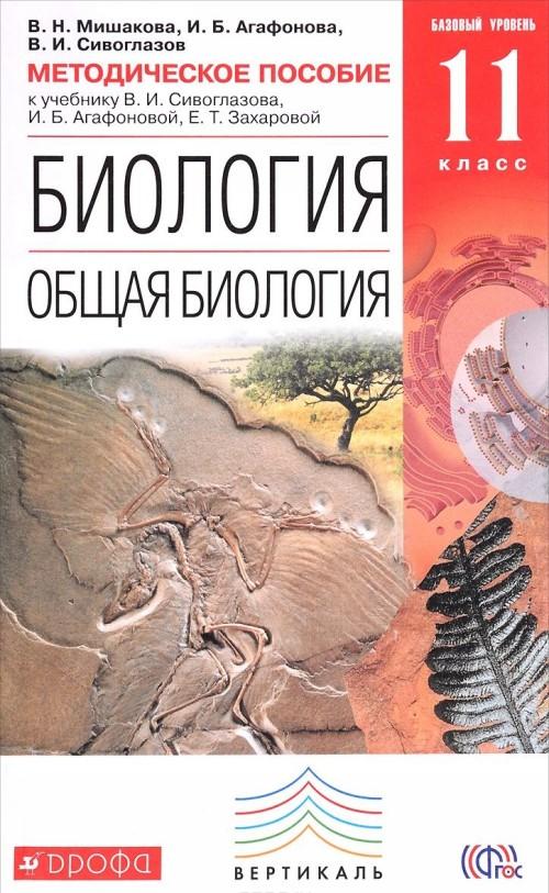Biologija. Obschaja biologija. 11 klass. Bazovyj uroven Metodicheskoe posobie k uchebniku V. I. Sivoglazova, I. B. Agafonovoj, E. T. Zakharovoj