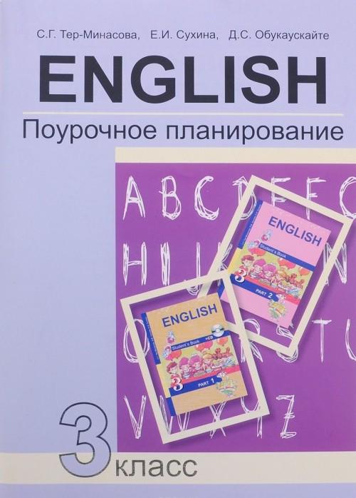 Английский язык. 3 класс. Поурочное планирование
