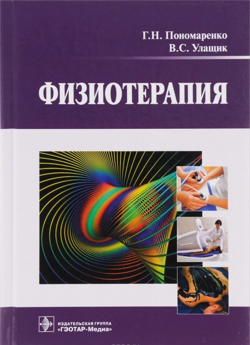 Fizioterapija. Uchebnik