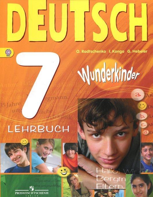 Nemetskij jazyk. 7 klass. Uchebnik / Deutsch 7: Lehrbuch