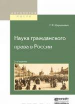 Nauka grazhdanskogo prava v Rossii
