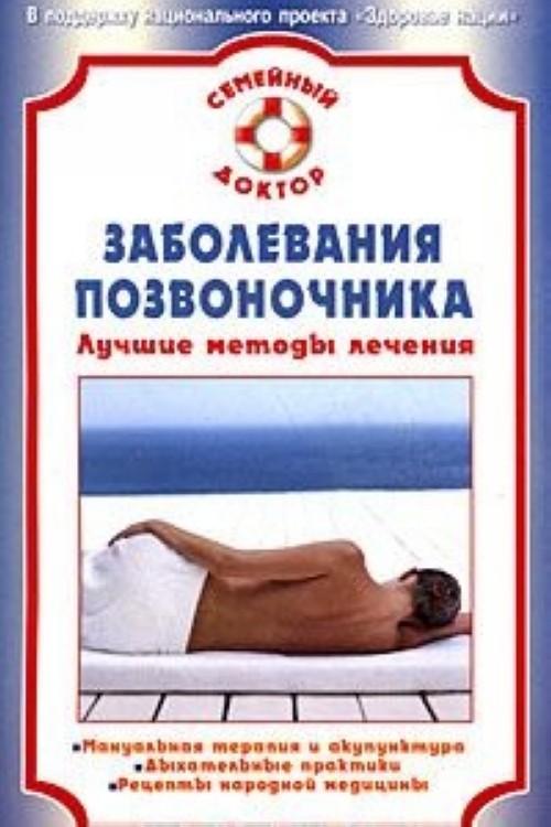 Заболевания позвоночника. Лучшие методы лечения