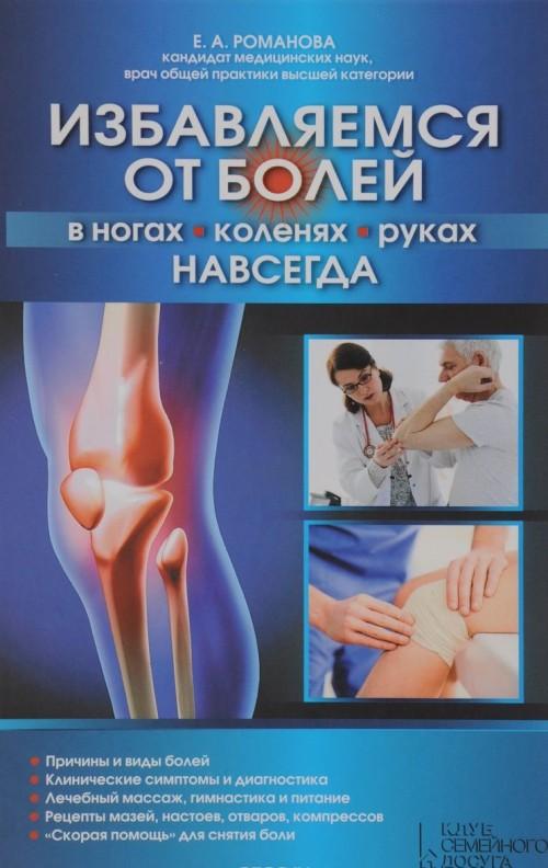 Izbavljaemsja ot bolej v nogakh, kolenjakh, rukakh navsegda