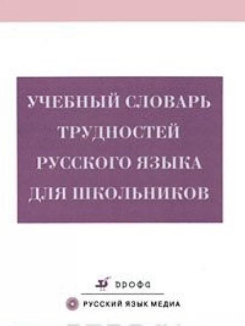 Uchebnyj slovar trudnostej russkogo jazyka dlja shkolnikov