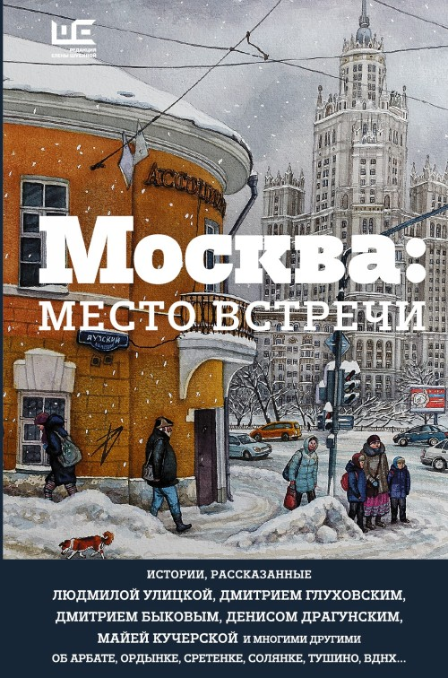 Moskva: mesto vstrechi