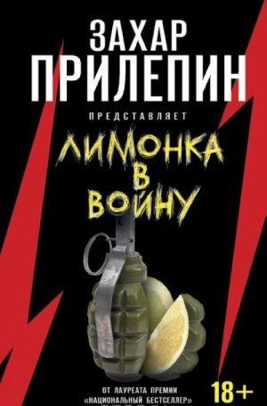 """""""Limonka"""" v vojnu"""
