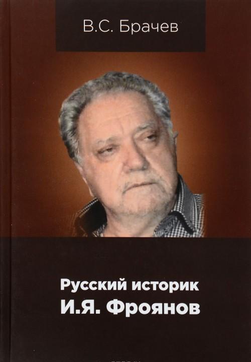 Russkij istorik I. Ja. Frojanov