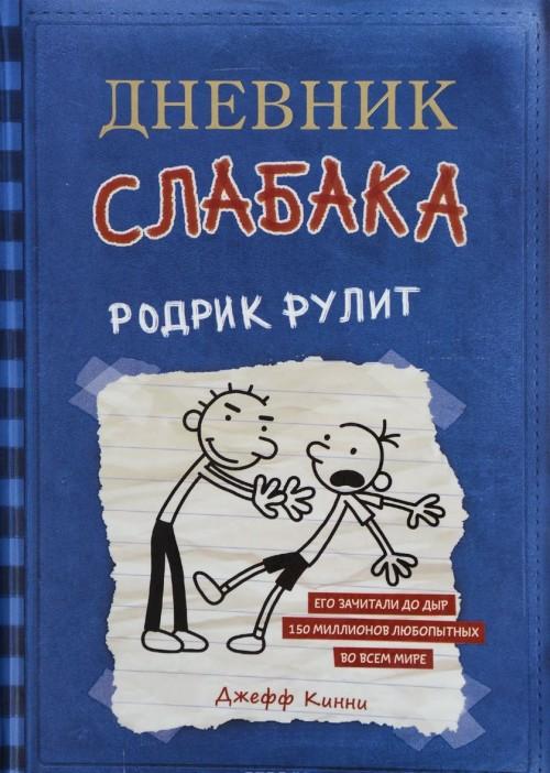 Дневник Слабака. Книга 2. Родрик рулит