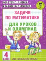 Zadachi po matematike dlja urokov i olimpiad. 4 klass