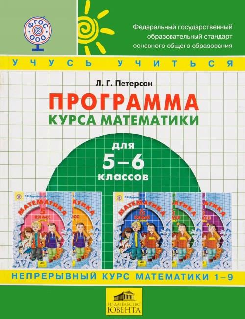 """Matematika. 5-6 klassy. Programma kursa osnovnoj shkoly po obrazovatelnoj sisteme dejatelnostnogo metoda obuchenija """"Shkola 2000…"""""""