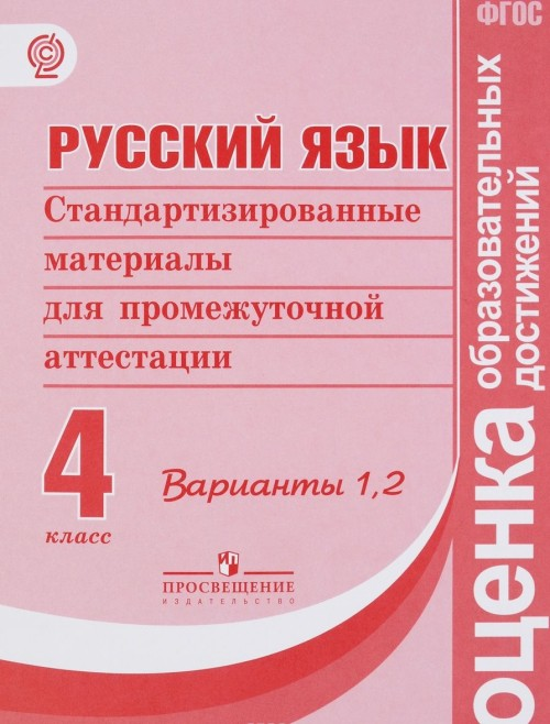 Russkij jazyk. 4 klass. Standartizirovannye materialy dlja itogovoj attestatsii. Varianty 1, 2
