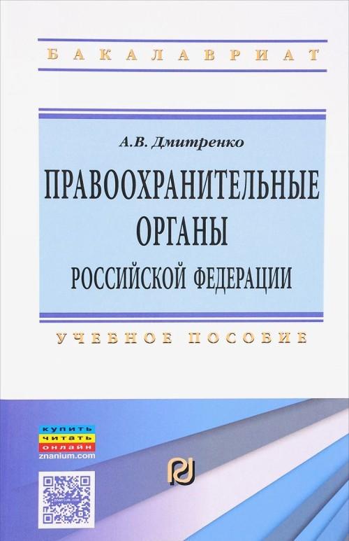 Pravookhranitelnye organy Rossijskoj Federatsii. Uchebnoe posobie