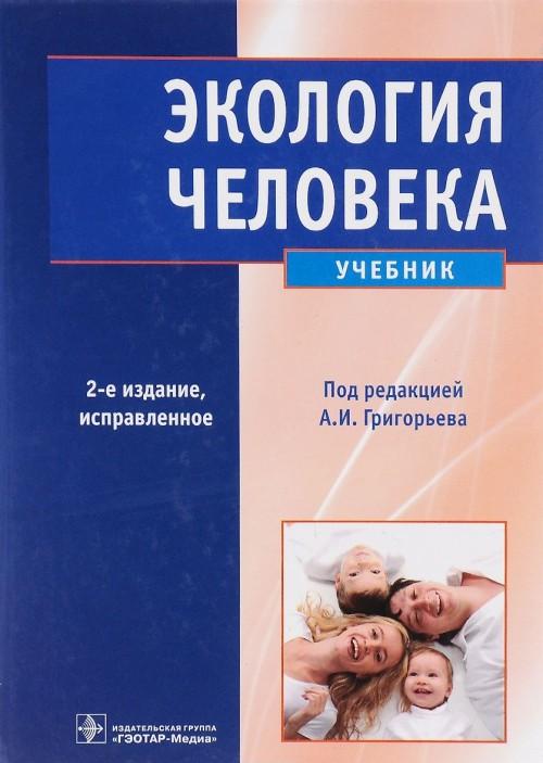 Ekologija cheloveka (+CD-ROM)