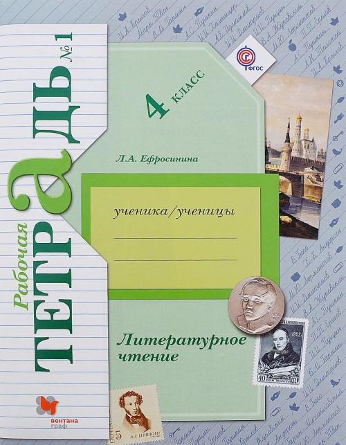 Literaturnoe chtenie. 4 klass. Rabochaja tetrad №1