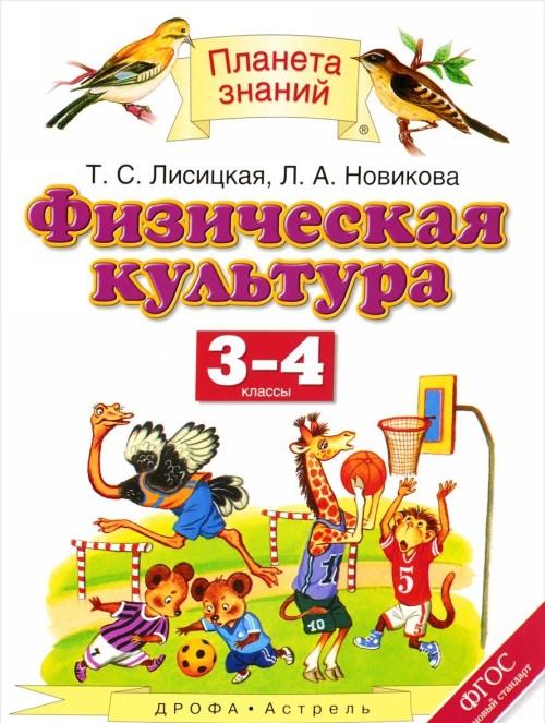 Физическая культура. 3-4 класс
