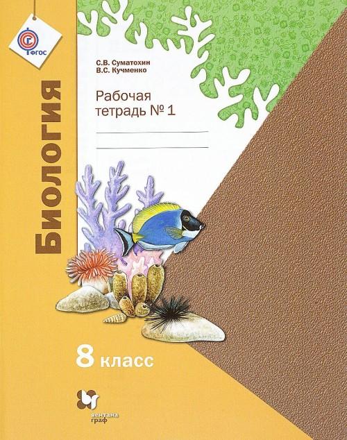 Biologija. 8 klass. Rabochaja tetrad № 1