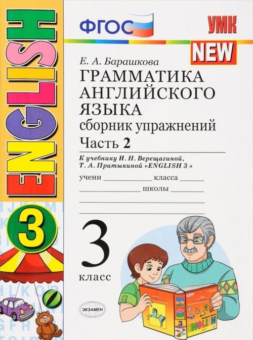 Грамматика английского языка. 3 класс. Сборник упражнений. Часть 2