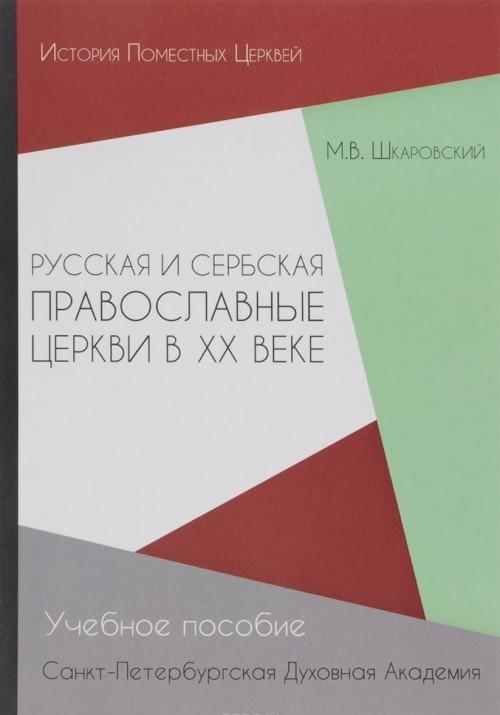 Russkaja i Serbskaja Pravoslavnye Tserkvi v XX veke (istorija vzaimootnoshenij)