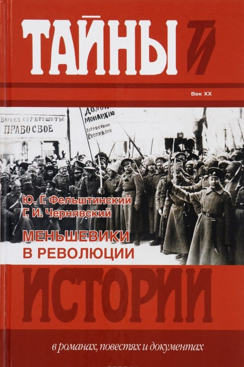 Mensheviki v revoljutsii. Stati i vospominanija sotsial-demokraticheskikh dejatelej