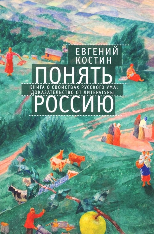 Ponjat Rossiju. Kniga o svojstvakh russkogo uma. Dokazatelstvo ot literatury
