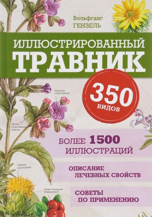 Illjustrirovannyj travnik. 350 vidov lekarstvennykh rastenij