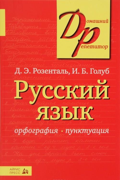 Russkij jazyk. Orfografija. Punktuatsija