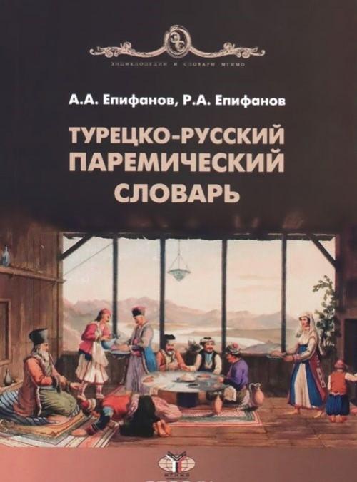 Turetsko-russkij paremicheskij slovar