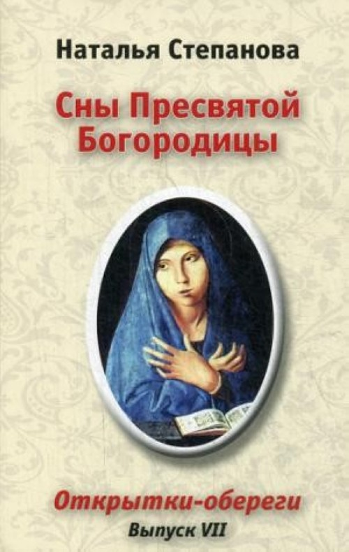 Sny Presvjatoj Bogoroditsy VII