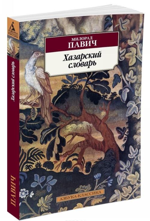 Хазарский словарь (мужская версия)