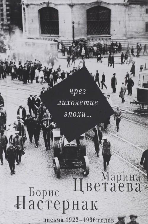 Chrez likholetie epokhi… Pisma 1922-1936 godov