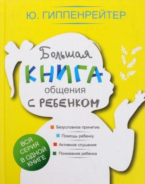 Bolshaja kniga obschenija s rebenkom