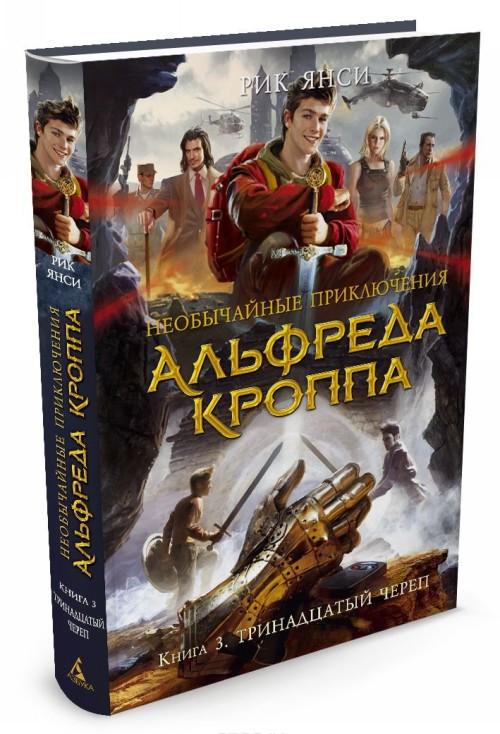 Необычайные приключения Альфреда Кроппа. Кн.3. Тринадцатый череп